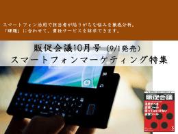 2012.07.30 『販促会議』9/1発売号 特集のご案内