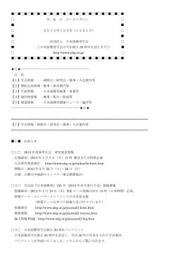 24号 - 日本語教育学会