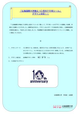 「広島国際大学創立10周年PR用シール」デザイン決定!!(PDF:36KB)