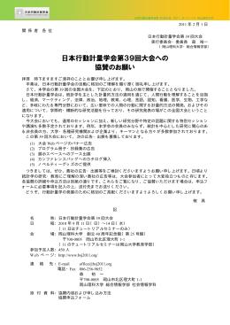 日本行動計量学会第39回大会への 協賛のお願い - トップ