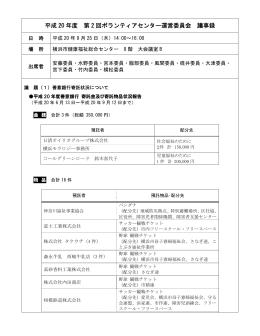 第2回 - 横浜市社会福祉協議会