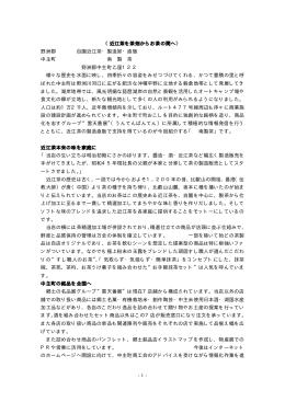 近江茶を茶畑からお茶の間PDF