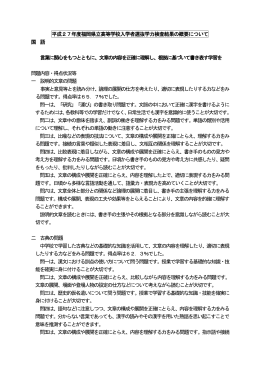 平成27年度福岡県立高等学校入学者選抜学力検査結果の概要について