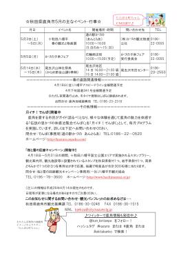 秋田県鹿角市5月の主なイベント・行事