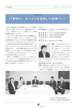 座談会 - 北海道開発協会