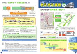 17 北大阪急行線延伸事業、進行中!