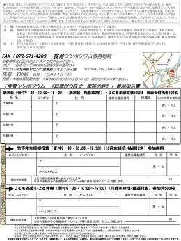 参加申込書 - 大阪ガス