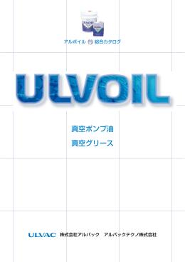 ULVOIL - アルバックテクノ