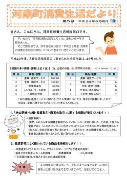 平成24年6月発行(第5号)(PDF:360.4KB)