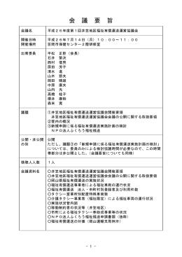 平成26年7月14日実施分 [PDFファイル/93KB]