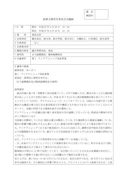 27.2.16 総務文教常任委員会