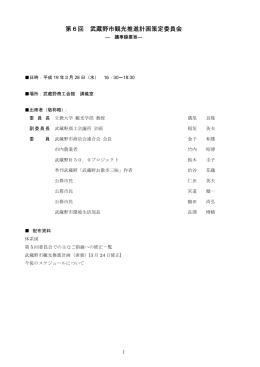 第6回 武蔵野市観光推進計画策定委員会