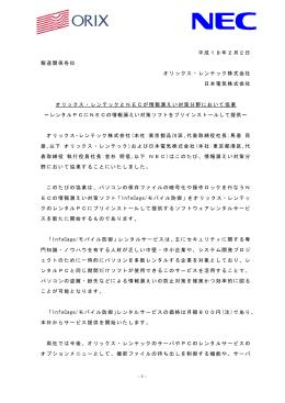 平成18年2月2日 報道関係各位 オリックス・レンテック株式会社 日本