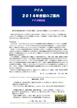 ご案内ダウンロード - 日本・精神技術研究所