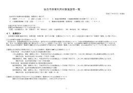 仙台市保育利用対象施設等一覧 (PDF:441KB)