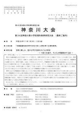 神 奈 川 大 会 - 全国小学校理科教育研究会