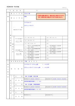 記入例:別紙(その1~4)(PDF:269KB)