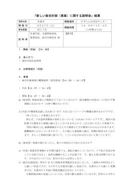 総合計画 住民説明会の結果(すずらん台市民センター)(PDF