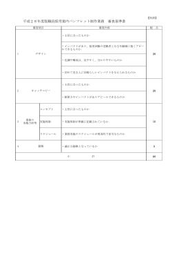 審査基準書(PDF:38KB)