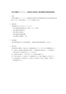 高松市新観光パンフレット(着地型及び誘客型)製作業務委託事業者選考