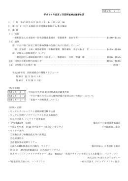 平成26年度第2回団体連絡会 - 日本建材・住宅設備産業協会
