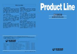 接着剤用商品版 - 三洋化成工業
