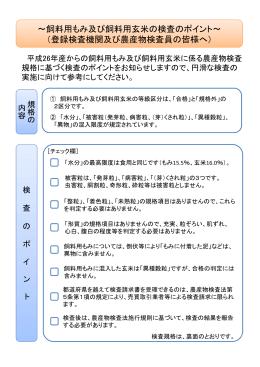 農産物検査のポイント (PDF:105KB)