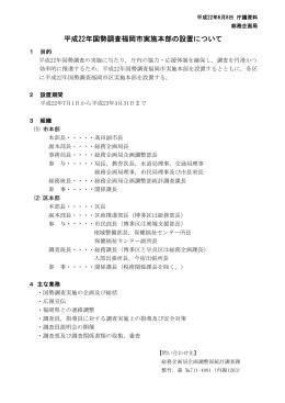 一般事項02 平成22年国勢調査福岡市実施本部の設置について
