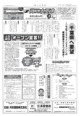千葉県へ要望 - 木更津商工会議所