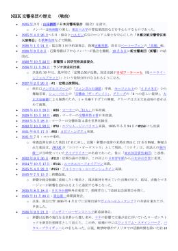 NHK 交響楽団の歴史 (戦前)