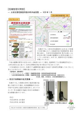 4ページ - 札幌市