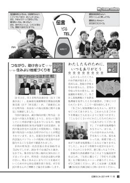 マイタウンえにわ P18~19(PDF文書)