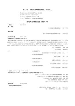 プログラム - 日本消化器内視鏡技師会