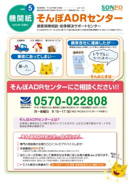 そんぽADRセンターにご相談ください!!