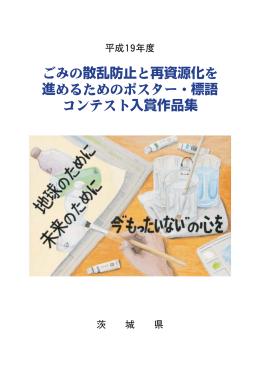 散乱防止 再資源化 進 標語 入賞作品集