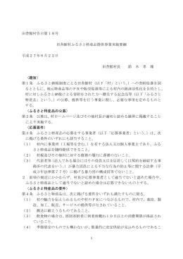田舎館村ふるさと特産品提供事業実施要綱(254KBytes)