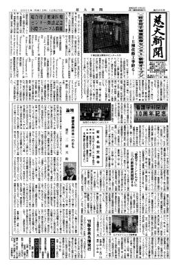565号 12月発行 - 東京慈恵会医科大学同窓会