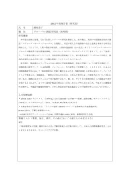 2012 年度報告書(研究員) - 京都大学グローバルCOEプログラム