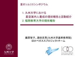 1. 九州大学における 星空案内人養成の現状報告と活動紹介 2. 福岡