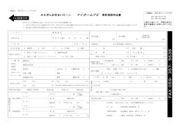申込用紙(PDF版)