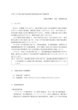 平成19年度川越市食品衛生監視指導計画の実施結果(PDF:60KB)