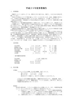 平成25年度事業報告(PDF)