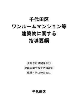 千代田区 ワンルームマンション等 建築物に関する 指導要綱