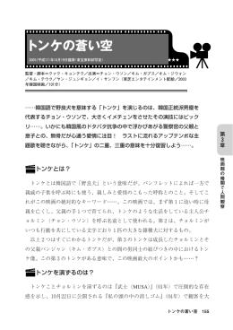トンケの蒼い空(2003年)