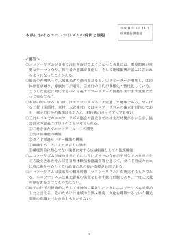本県におけるエコツーリズムの現状と課題
