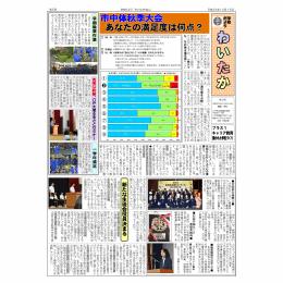 新たな生徒会役員決まる - 八戸市総合教育センター