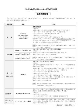 バーチャルカンパニー・トレードフェア 2013 協賛募集要項