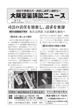 ニュース No.6