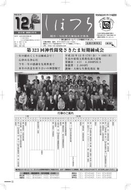 201012 - 生長の家埼玉県教化部