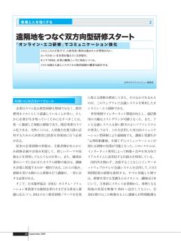遠隔地をつなぐ双方向型研修スタート - 社団法人・日本能率協会(JMA)